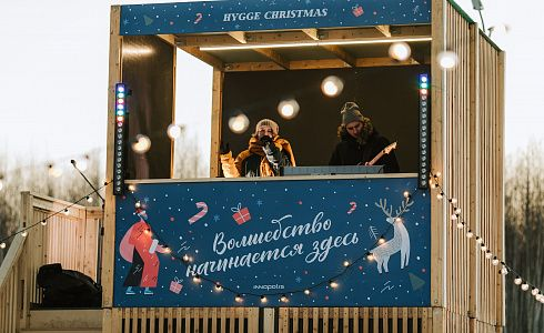HYGGE CHRISTMAS г. Иннополис
